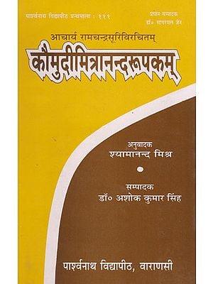 कौमुदीमित्रान्नदरुपकम् - Kaumaudi Mitrananda Roopakam