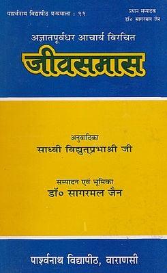 अज्ञातपूर्वधरआचार्यविरचित जीवसमास - Jeevasmass of Acharya Agyatpoorvadhar (An Old and Rare Book)