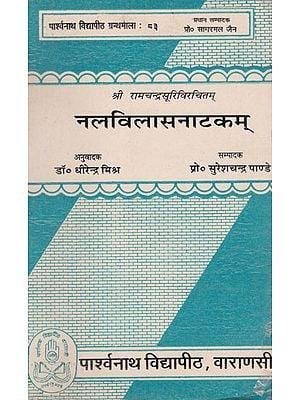 नलविलासनाटकम्- Nala Vilas Natakam (An Old and Rare Book)