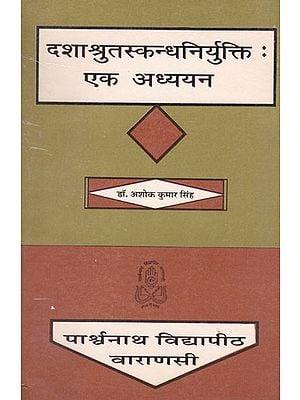 दशाश्रुतस्कन्धनिर्युक्ति:एकअध्ययन - A Study of Dashashrut Skandha Niryukti (An Old and Rare Book)