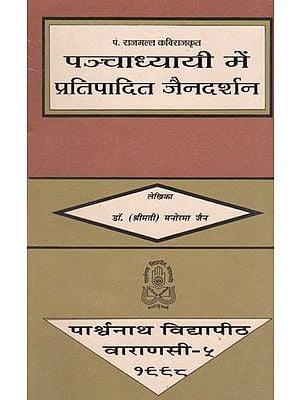 पञ्चाध्यायीमेंप्रतिपादितजैनदर्शन- Propounded Jain Philosophy in Panchadhyayi