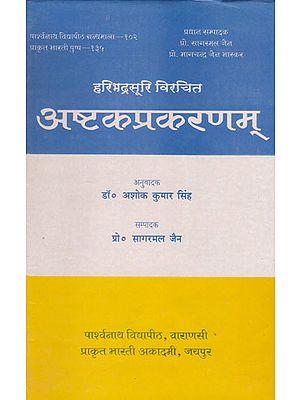 हरिभद्नसूरिविरचितअष्टकप्रकरणम् - Ashta Prakarnam By Haribhadra Suri (An Old and Rare Book)