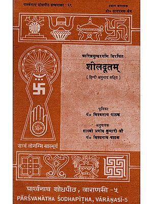 शीलदूतम् - Sheeldutam By Charitrasundar Gani