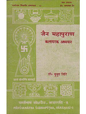जैनमहापुराणकलापरकअध्ययन - Jaina Mahapurana Kalaparaka Adhyayana (An Old and Rare Book)