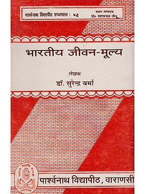 भारतीय जीवन-मूल्य - Value of Indian life (An Old and Rare Book)