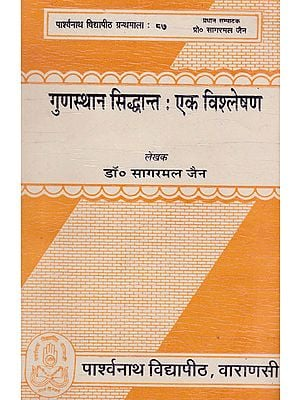 गुणस्थान सिद्धान्त: एक विश्लेषण - An Analysis of Theory of Gunasthana in Jaina Dharma (An Old and Rare Book)