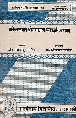 अनेकान्तवाद और पाश्चात्य व्यावहारिकतावाद - Absolutism and Western Pragmatism (An Old and Rare Book)