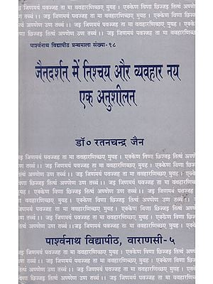 जैनदर्शन में निश्चय और व्यवहार नय एक अनुशीलन - Practice of Determination and Behaviour in Jain Philosophy (An Old and Rare Book)
