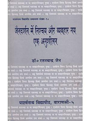 जैनदर्शन में निश्चय और व्यवहार नय एक अनुशीलन - Practice of Determination and Behaviour in Jain Philosophy (An Old and Rare Book)