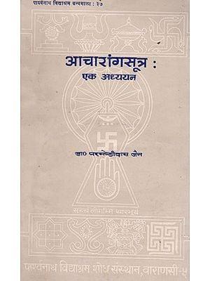 आचारांगसूत्र : एक अध्ययन - Study of Acharanga's Sutra (An Old and Rare Book)