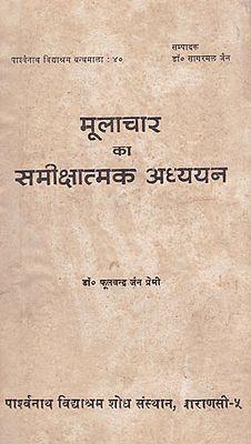 मूलाचारकासमीक्षात्मकअध्ययन - Critical Study of Moolachar (An Old and Rare Book)