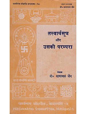तत्त्वार्थसूत्र और उसकी परम्परा - Tattvarth Sutra And it's Tradition