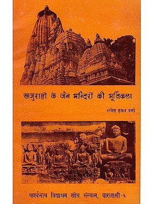 खजुराहो के जैन मन्दिरों की मूर्तिकला - Sculpture of Jain Temples of Khajuraho