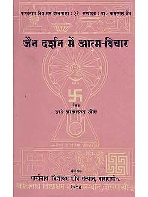 जैन दर्शन में आत्म - विचार - Self Thought in Jain Philosophy (An Old and Rare Book)