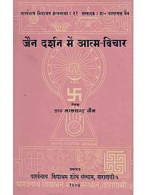 जैनदर्शनमेंआत्म -विचार - Self Thought in Jain Philosophy (An Old and Rare Book)