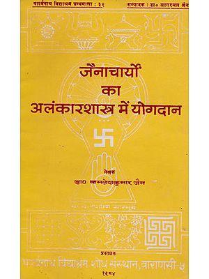 जैनाचार्यों का अलंकारशास्त्र में योगदान - Contribution of Jain Acharyas in Alankara Shastra