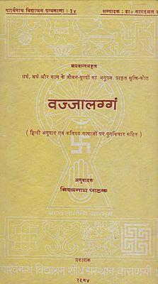 वज्जालग्गं - Vajja Laggam (An Old and Rare Book)