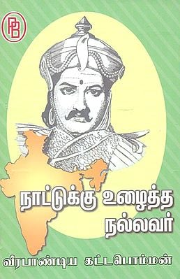 Naattukku Uzhaitha Nallavar Veerapandiya Kattaboman (Tamil)