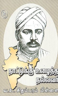 The Good Man Who Worked for the Country- Chidambaram Pillai (Tamil)