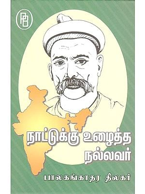 The Good Man Who Worked for the Country- Bal Gangadhar Tilak (Tamil)