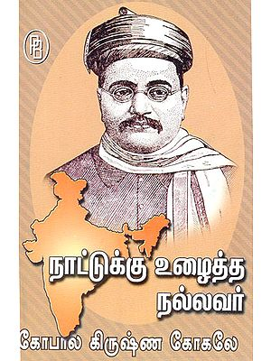 Gopalakrishna Gokhale is a Good Man Who Worked for the Country (Tamil)
