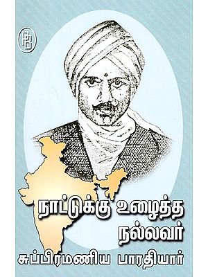 Subramania Bharathi is a Good Man Who Worked for the Country (Tamil)