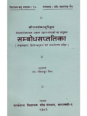 सम्बोधसप्ततिका - Sambodhan Sapta tika (A Collection of Stories of Salvation)