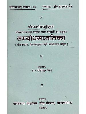 सम्बोधसप्ततिका - Sambodhan Sapta tika (A Collection of Stories of Salvation)