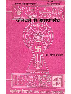 जैनधर्ममेंश्रमणसंध - Shramanasangh in Jaina Dharma
