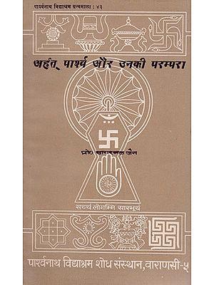 अर्हत् पार्श्व और उनकी परंपरा - Arhat Parshva and Their Tradition