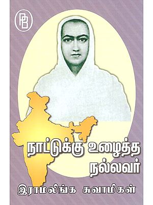 Ramalinga Swamigal is a Good Man Who Worked for the Country (Tamil)