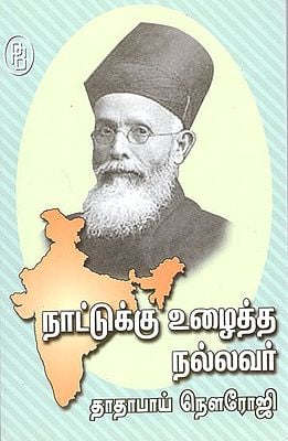 Dadabhai Naoroji is a Good Man Who Worked for the Country (Tamil)