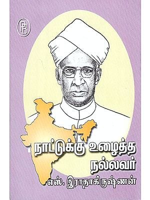 Dr. S. Radhakrishnan is a Good Man Who Worked for the Country (Tamil)