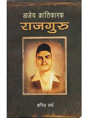 अजेय क्रन्तिकारी राजगुरु: Invincible Revolutionary Rajguru (Marathi)