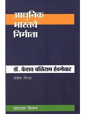 आधुनिक भारतचे निर्माता  डा. केशव बलिराम हेडगेवार: Builders of Modern India- Dr. Keshav Baliram Hedgewar The Founder of RSS (Marathi)