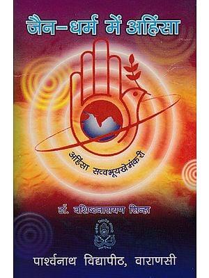 जैन धर्म में अहिंसा - Non-Violence in Jain Dharma