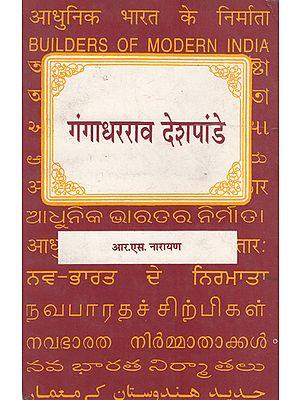 आधुनिक भारताचे  शिल्पकार  -गंगाधरराव देशपांडे : Builders of Modern India-Gangadhar Rao Deshpandey (Marathi)
