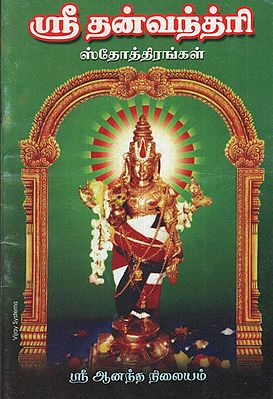 Dhanvantri Slokams (Tamil)