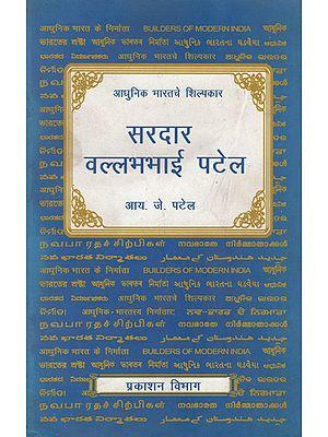 आधुनिक भारताचे  शिल्पकार सरदार वल्लभभाई पटेल : Builders of Modern India- Sardar Wallabh Bhai Patel (Marathi)