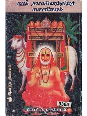 About Shri Guru Raghavendrar (Tamil)