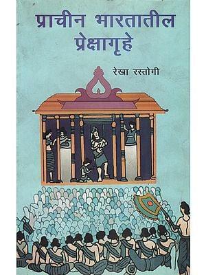 प्राचीन भारतातील प्रेक्षागृहे :  Ancient Indian Auditoriums (Marathi)