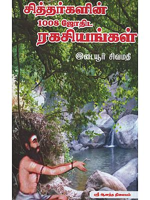 1008 Astrological Secrets of Siddhars (Tamil)