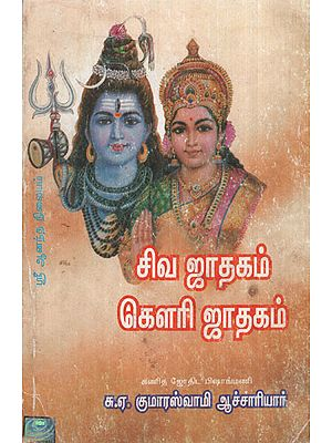 Shiva's and Parvathi's Horoscopes (Tamil)