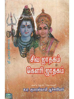 Shiva's and Parvathi's Horoscopes (Tamil)