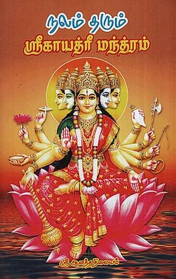 Gayathri Mantram The Bestower of Wealth Thoughts and Compilations (Tamil)