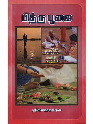 Pithru Pooja (Tamil)