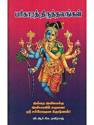 Remedial Shrines (Tamil)