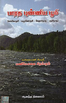 The Holy Land Of India (Tamil)