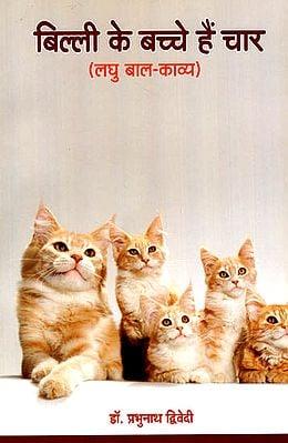 बिल्ली के बच्चे हैं चार: Four Kittens! (Short Poem)