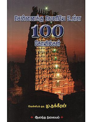 100 Shrines Outside Chennai  (Tamil)
